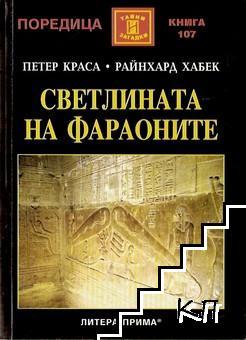 Светлината на фараоните