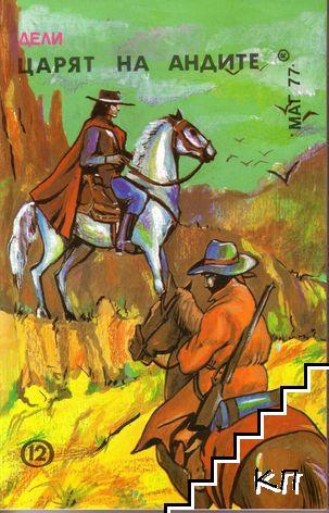 Царят на Андите