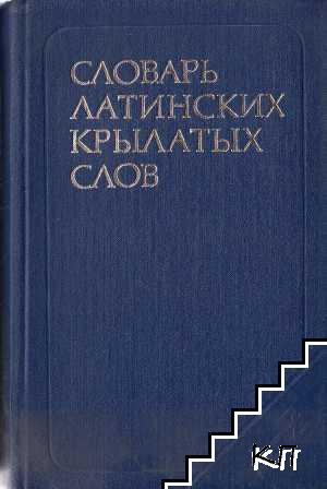 Словарь латинских крыматых слов