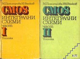 CMOS интегрални схеми. Част 1-2