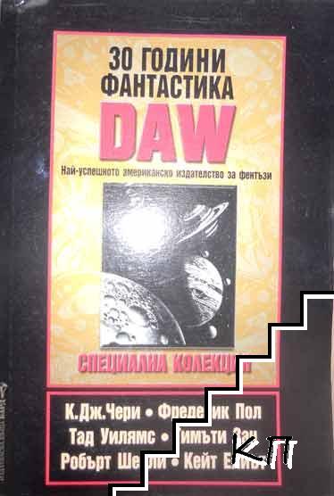 30 години фантастика: DAW