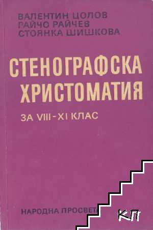 Стенографска христоматия
