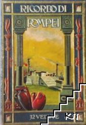 Ricordo di Pompei