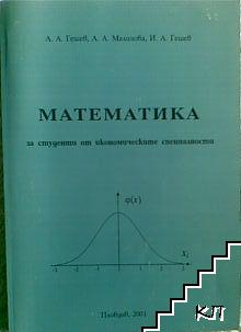 Математика: За студенти от икономическите специалности