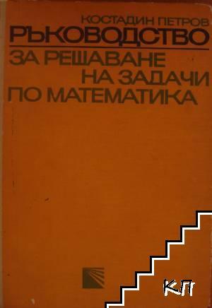 Ръководство за решаване на задачи по математка. Част 1: Аритметика, алгебра, тригонометрия