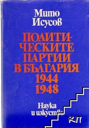 Политическите партии в България 1944-1948