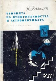 Теорията на относителността и астронавтиката