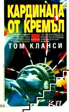 Кардинала от Кремъл. Книга 1