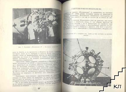 България и Космосът (Допълнителна снимка 1)
