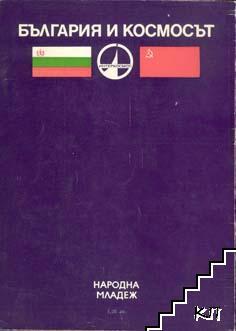 България и Космосът (Допълнителна снимка 3)