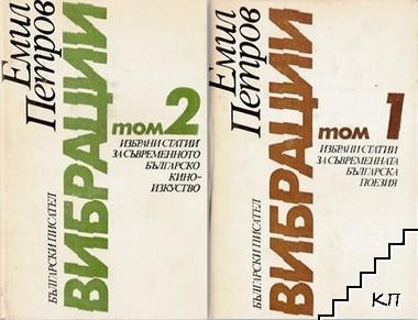 Вибрации. Избрани статии в два тома. Том 1-2