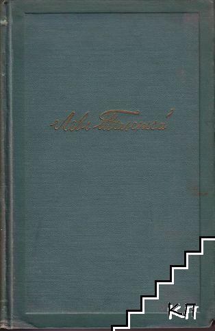 Собрание сочинений в четырнадцати томах. Том 13: Воскресение