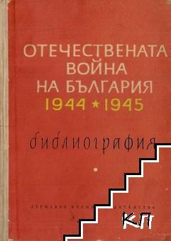 Отечествената война на България 1944-1945. Библиография