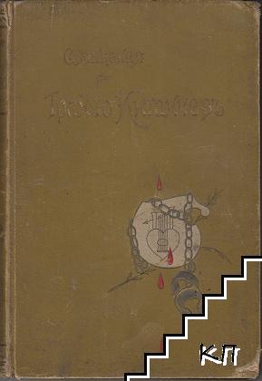 Съчинения на Трайко Китанчевъ