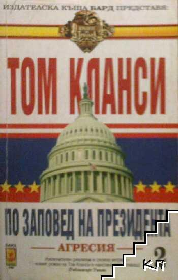 По заповед на президента. Книга 2: Агресия