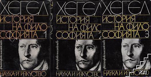 История на философията. Том 1-3