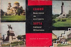 София. Паметници на културата