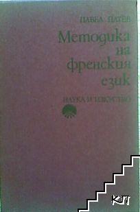 Методика на френския език