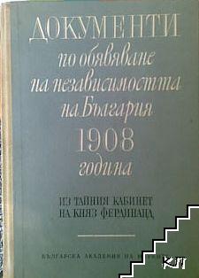 Документи по обявяване на независимостта на България 1908 година