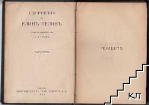Съчинения на Елинъ Пелинъ. Томъ 3