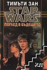Star Wars. Книга 5: Поглед в бъдещето