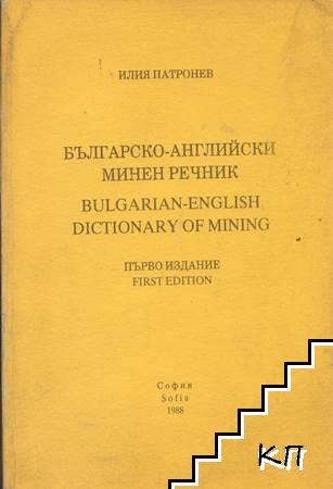 Българско-английски минен речник / Bulgarian-English Dictionary of Mininig