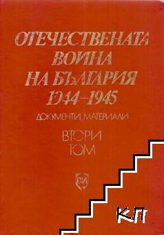 Отечествената война на България 1944-1945. Документи, материали. Том 2