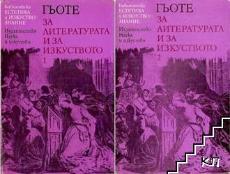 За литературата и за изкуството. Том 1-2