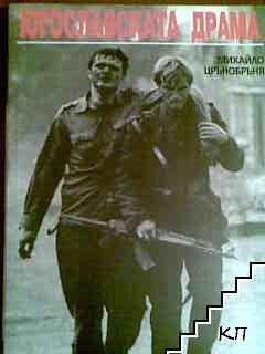 Югославската драма