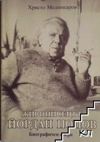 Живописецът Йордан Попов