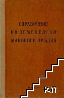 Справочник по земеделски машини и оръдия