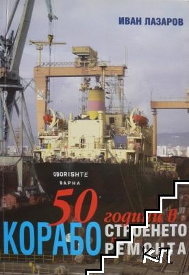 50 години в корабостроенето и ремонта