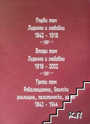 1500 български градски песни. Том 1