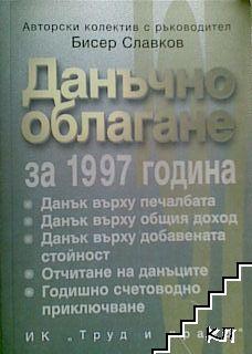 Данъчно облагане за 1997 година