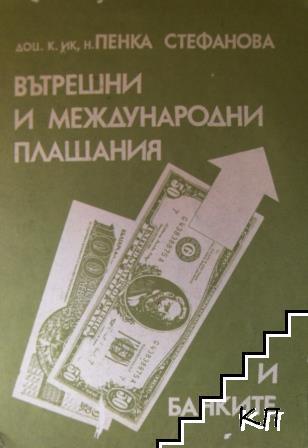Вътрешни и международни плащания и банките