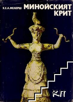 Минойският Крит