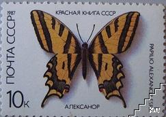 Пеперуди - Алексанор