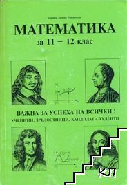 Математика за 11.-12. клас