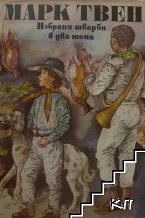 Избрани творби в два тома. Том 1
