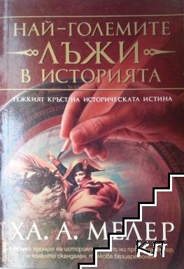 Най-големите лъжи в историята. Книга 1