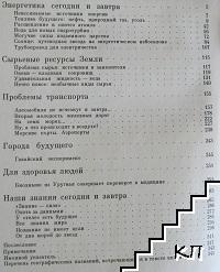 Зодчие XXI века (Допълнителна снимка 1)