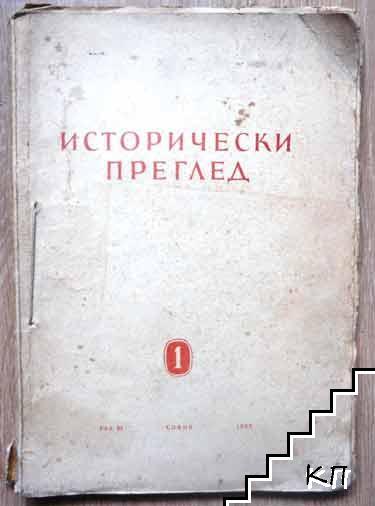 Исторически преглед. Бр. 1 / 1955