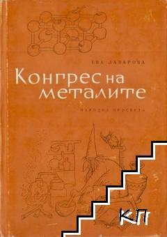 Конгрес на металите