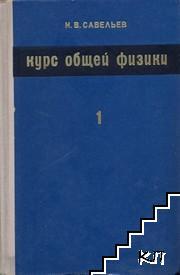 Курс общей физики. Том 1: Механика, колебания и волны, молекулярная физика