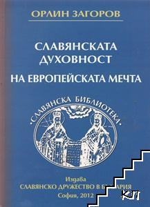Славянската духовност на европейската мечта