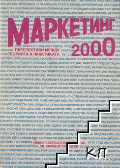 Маркетинг 2000. Перспективи между теорията и практиката