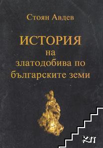 История на златодобива по българските земи