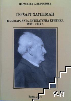 Герхарт Хауптман в българската литературна критика - 1899-1944 г.