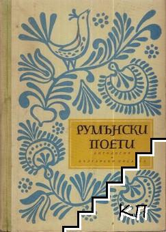 Румънски поети