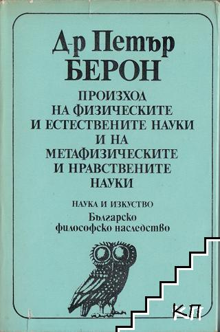 Произход на физическите и естествените науки и на метафизическите и нравствените науки